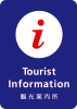 GOKAYAMA TOURIST INFORMATION CENTER